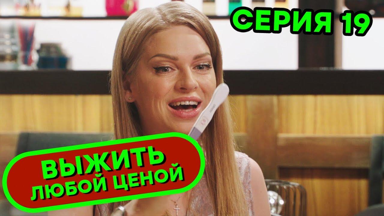 Выжить любой ценой - 19 серия | ???? КОМЕДИЯ - Сериал 2019 | ЮМОР ICTV