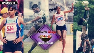 පපරේ දෙන්නෙක් දෙතැනක කරපු දේ - Sports Masala 013