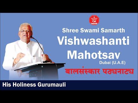 Vishwashanti Mahotsav Balsanskar Program