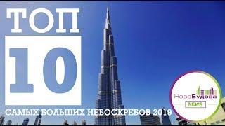 Самые высокие здания мира. Топ 10 самых больших небоскребов 2019