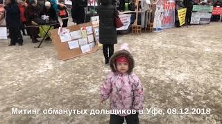 Митинг обманутых дольщиков в Уфе 08.12.2018. Полная версия