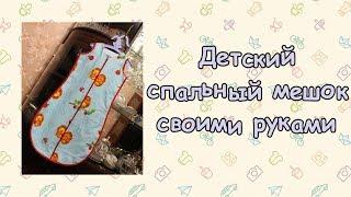 """Детский спальный мешок 2 """"Ёжики"""" (Children's Sleeping Bag 2)"""
