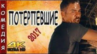 Убойная комедия РЖАЛ ДО СЛЁЗ РУССКАЯ КОМЕДИЯ ПОТЕРПЕВШИЕ 2017 НОВЫЕ КОМЕДИИ 2017 РУССКИЕ