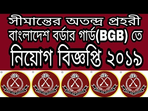 Bangldesh Border Guard new circular 2019.How to apply BGB