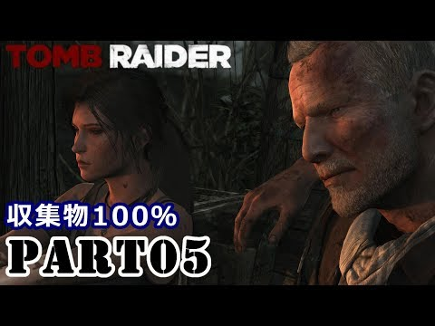 #5【PS4版TombRaider2013】wikiを超える収集物100%【字幕】山岳寺院②