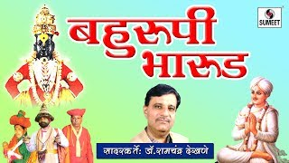 Bahurupi Bharud - Sant Eknath Maharaj - Ramchandra Dekhne - Sumeet Music