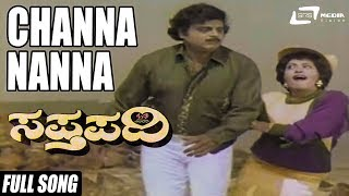 Channa Nanna Song From Sapthpadi|Stars:Ambrish,Sudharani,Roopika