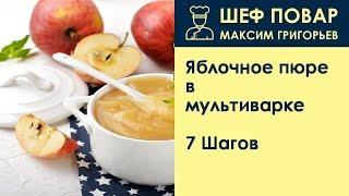 Яблочное пюре в мультиварке . Рецепт от шеф повара Максима Григорьева