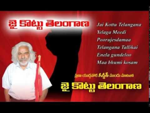 Jai Kottu Telangana   Full Songs   Jukebox   Gaddar & team...