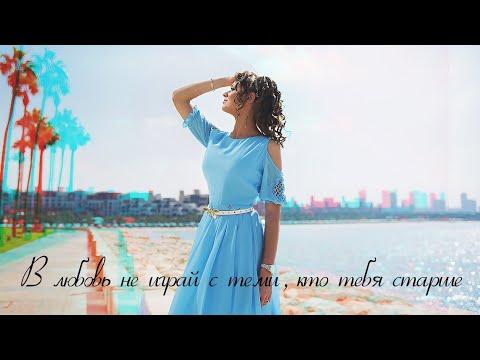 Егор Крид feat. Дима Карташов - «В любовь не играй с теми, кто тебя старше»