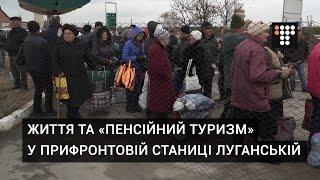 видео Пенсійний туризм. Куди пішов мільярд виплачений переселенцям із Донбасу?