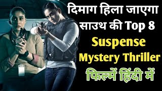 Top 8 South Myster Thriller Movies In Hindi Dubbed|Kavaludaari|Striker|Movies point Thumb
