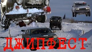 11 февраля, зимний фестиваль внедорожников JeepFest. Аэроград Коломна