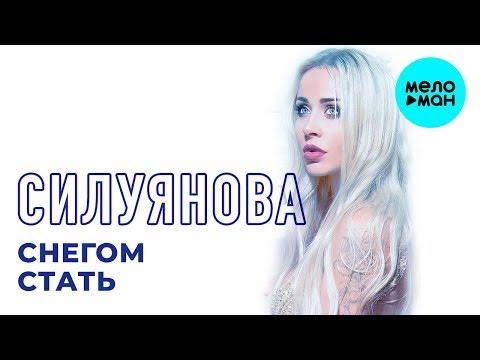 Силуянова - Снегом стать Single