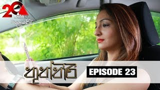 Thuththiri Sirasa TV 12th July 2018 Ep 23 [HD] Thumbnail