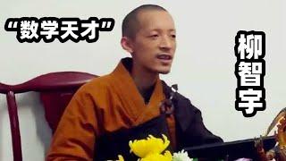 """""""数学天才""""柳智宇保送北大毕业后出家当和尚如今怎么样了"""
