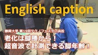 「老化は脚腰から!超音波で計測できる脚年齢!」第19回テクノフェスタin浜松 静岡大学