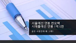 [IT][해외취업] 연봉 열배 인상의 비밀 티저 영상!