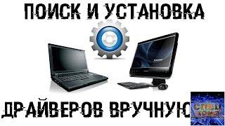 ПОИСК И УСТАНОВКА ДРАЙВЕРОВ НА ПК, и ноутбук ВРУЧНУЮ