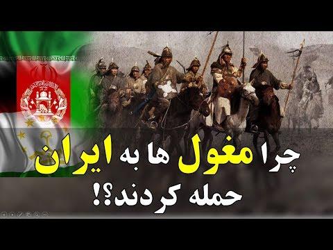 چنگیز خان مغول چرا به ایران حمله کرد؟ Why did Changiz Khan attack Iran
