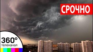 В Москве объявлено экстренное предупреждение о грозе