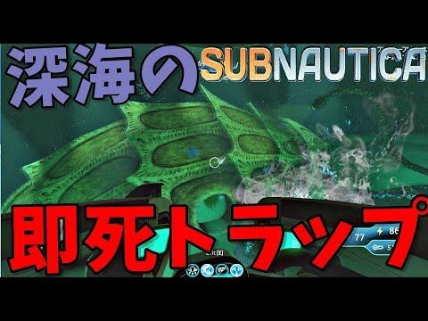 深海であり得なすぎるバグトラップが発生 アイテム全ロスト-Subnautica#25 【KUN】