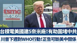 川普正告「或切斷美中關係」 下週對WHO行動|台積電宣布美國設廠計劃 9年投資120億美元|午間新聞【2020年5月15日】|新唐人亞太電視