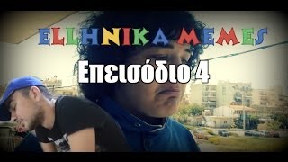 Ελληνικά Memes (Επεισόδιο 4)