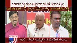 BJP Lost Power For Sidelining Janardhan Reddy; MLA Somashekar Reddy