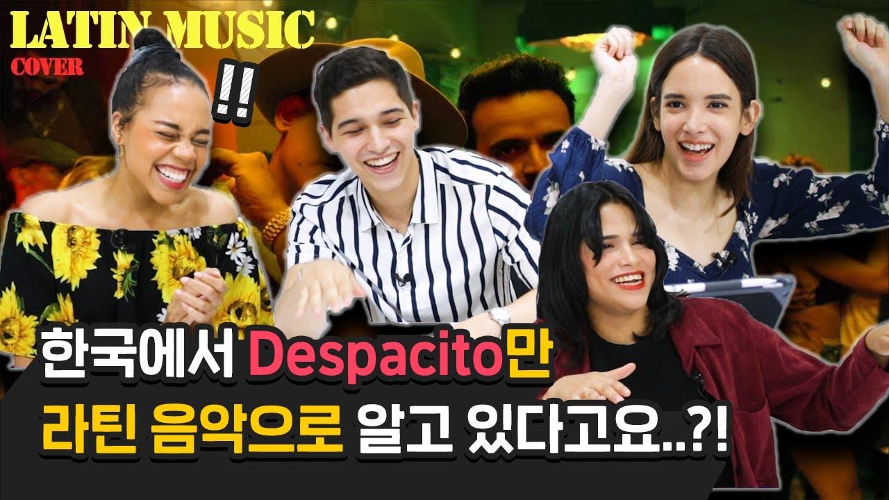 스페인어 원어민들이 추천하는 라틴 대중 음악 모음 (※라틴 음악 러버 모여라※)