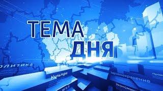 "Тема дня ""Уроки финансовой грамотности"" - 05.09.19"