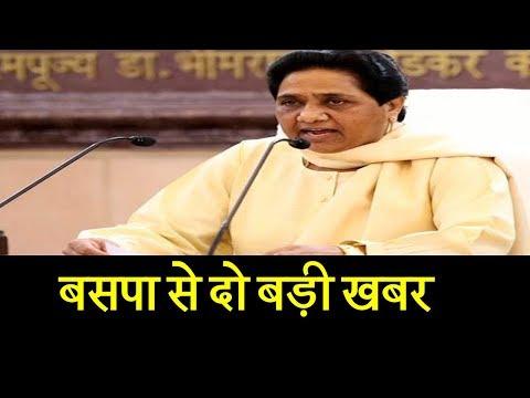 बसपा से दो बड़ी खबर | Dalit Dastak