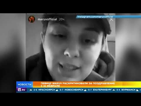 Певицу Maruv на Украине затравили за поздравление с 23 февраля