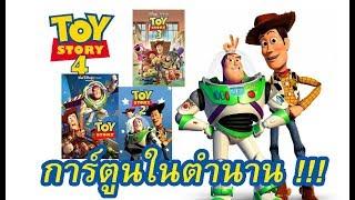 Toy Story ภาพยนตร์แอนิเมชันที่ดีที่สุดตลอดกาล (รีวิวไตรภาค 1,2,3 เตรียมพร้อมภาค 4 มาปีหน้า !!!)