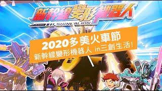 春節必玩!2020多美火車節,超多車款正式登陸台灣啦!|三創生活園區|三創生活園區