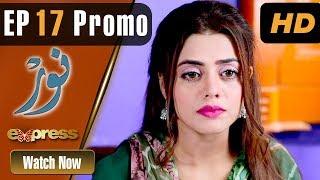 Pakistani Drama   Noor - Episode 17 Promo   Express Entertainment Dramas   Asma, Agha Talal, Adnan