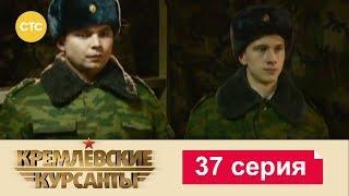 Кремлевские Курсанты 37