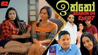 Iththo - ඉත්තෝ | 82 (Season 4 - Episode 07) | SepteMber TV Originals Thumbnail