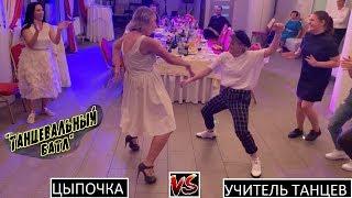 Download Гостья убила нанцпол своим танцем! Тамада охрип полностью! Mp3 and Videos