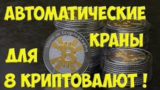 Автоматические КРАНЫ для 8 КРИПТОВАЛЮТ !!!