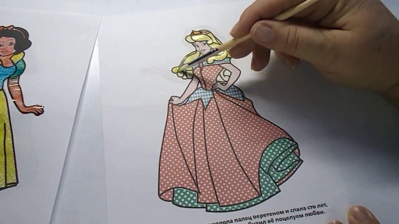 Волшебное преврашение принцес Диснея раскраска только ...