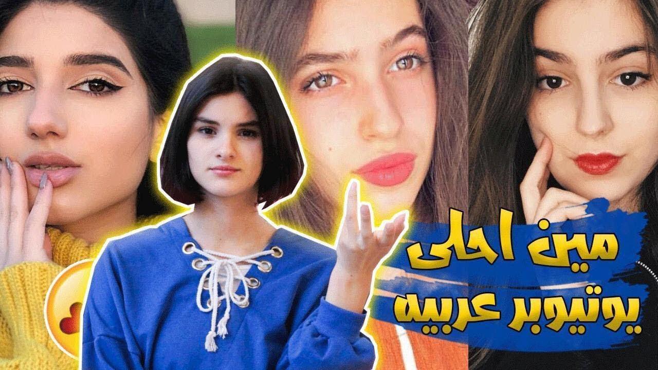 فلوق سالت الأتراك مين احلى يوتيوبر عربي | شوفوا شو صار !!!