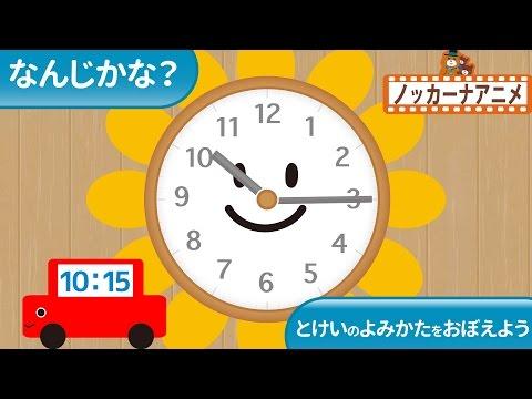 「なんじかな?」時計の読み方をおぼえる子供向けアニメです。 ☆おすすめ「子供向け知育教育アニメ再生リスト」はこちらです→https://www.youtube...