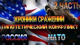 Хроники Сражений Гипотетический Конфликт России и Блока Нато Операция Меч Правосудия