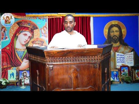 ኪዳነ ምሕረት eritrean orthodox tewahdo church 2021