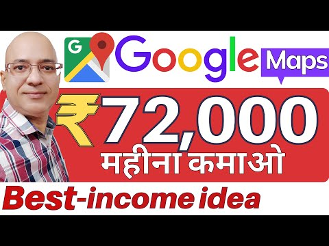 Best Part Time job | Work from home | FREE income from Google Maps | freelance |  | पार्ट टाइम जॉब