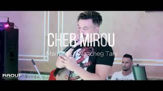 Cheb Mirou Live 2019 Ma Nzidch Na3cha9 Tani ما نزيدش نعشق تاني