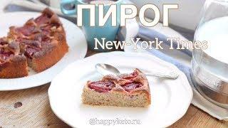 HappyKeto.ru - Кето диета, рецепты. Пирог New York Times