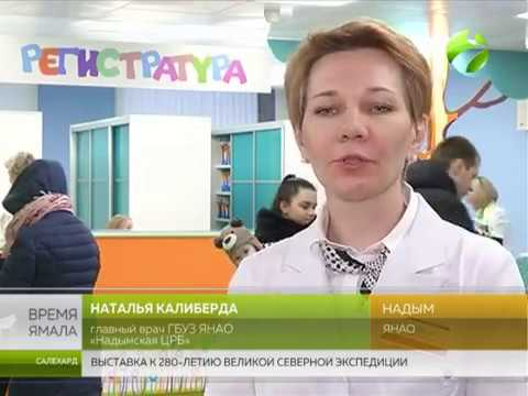 Бережливая поликлиника. В Надыме экономят время пациентам и врачам
