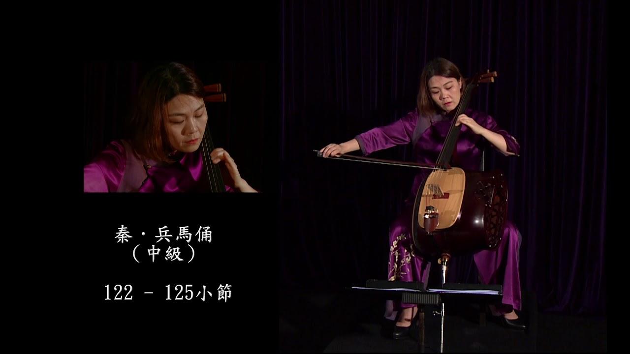 賽馬會中國音樂教育及推廣計劃 - 普及版樂譜系列樂曲示範片段 - 革胡示範 - YouTube